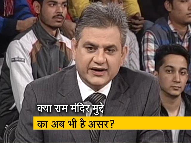 Videos : मुकाबला: क्या राजनीतिक तौर पर राम मंदिर का मुद्दा उठाने की जरूरत है?