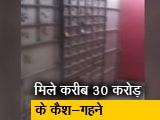 Video : दिल्ली के चांदनी चौक की दुकान की बेसमेंट में पड़ी रेड