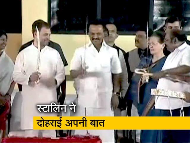 Videos : राहुल ही हों अगले PM उम्मीदवार: स्टालिन