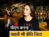 Video: ये फिल्म नहीं आसांः  प्रीति जिंटा बोलीं- कभी प्रधानमंत्री और ट्रक ड्राइवर बनने का था सपना