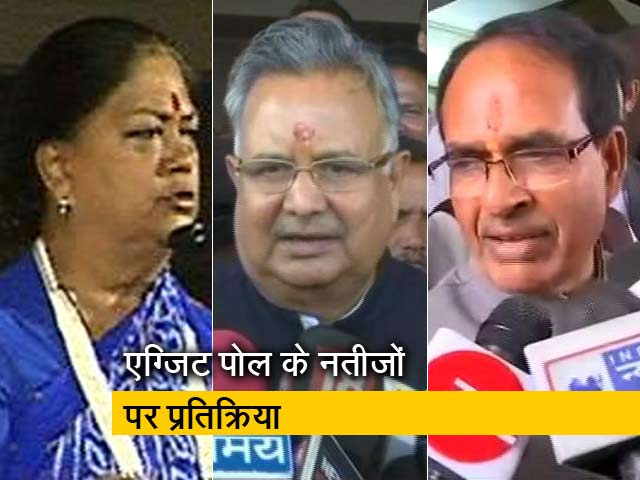 Videos : कौन बनेगा मुख्यमंत्री: एग्जिट पोल पर क्या बोले तीन राज्यों के सीएम? देखें- वीडियो