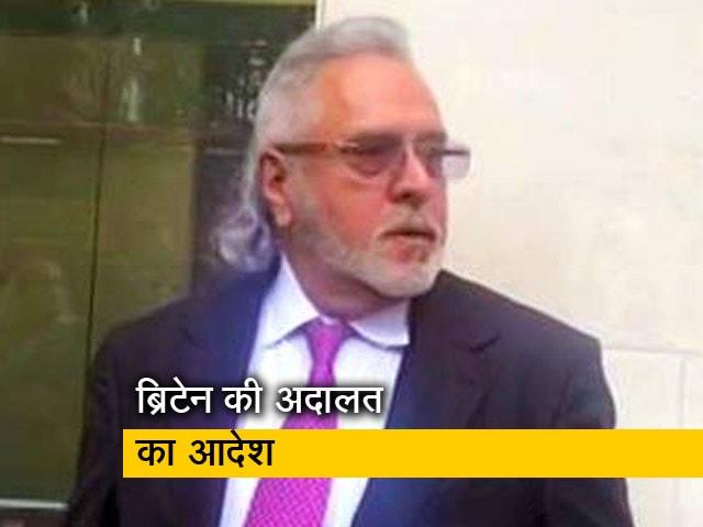 Videos : बड़ी खबर : माल्या के प्रत्यर्पण को मंजूरी