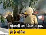Video : बुलंदशहर हिंसा का मुख्य आरोपी योगेश राज गिरफ्तार