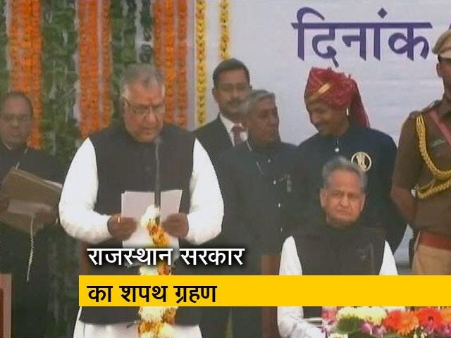 Video : राजस्थान सरकार का शपथ ग्रहण, 23 मंत्रियों ने ली शपथ