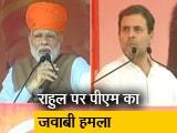 Video : 'भारत माता की जय' पर राहुल vs PM मोदी