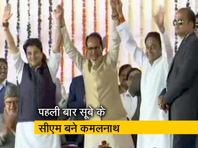 Videos : कमलनाथ ने ली मध्यप्रदेश के मुख्यमंत्री पद की शपथ