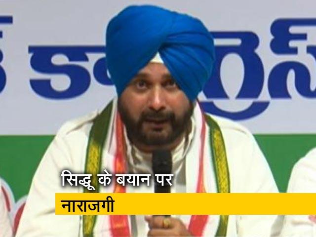 Videos : पंजाबः नवजोत सिंह सिद्धू के बयान पर कई मंत्री और सांसद हुए खफा