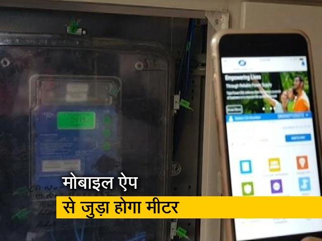 Videos : दिल्ली: अब हर घर में स्मार्ट मीटर