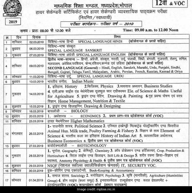 Mpbse, mp board 12th time table 2019, mpbse.nic.in 2019, mp board time table 2019, mpbse.nic.in 2019 time table, mp board, mp board 10th time table 2019, time table 2019 class 12 mp board, mp board time table, mpbse.nic.in, cbse 10 board exam 2019, mp board time table 2019 class 12th, 12th time table 2019 mp board, www.mpbse.nic.in 2019, mp board time table 2019 class 10