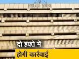 Video : दिल्ली हाइकोर्ट ने हेराल्ड हाउस खाली करने के आदेश दिए