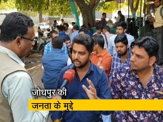 Video : पक्ष- विपक्ष : जोधपुर की जनता ने बताए अपने चुनावी मुद्दे
