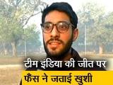 Videos : टीम इंडिया ने जीता तीसरा टेस्ट, फैंस ने जताई खुशी