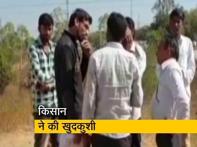 Video : मध्य प्रदेश के खांडवा में किसान ने की आत्महत्या