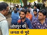 Video: पक्ष- विपक्ष : जोधपुर की जनता ने बताए अपने चुनावी मुद्दे