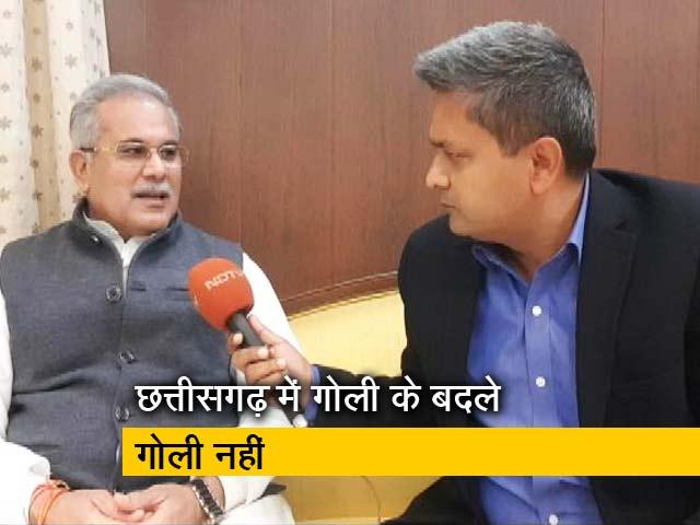 Videos : छत्तीसगढ़ के CM भूपेश बघेल बोले- गोली के बदले गोली की नीति बदलेगी सरकार