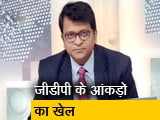 Video : सिंपल समाचार: जीडीपी में छिपी कहानी, बताती किसानों की परेशानी