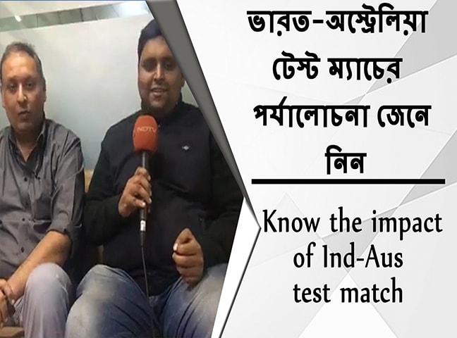 Video : ভারত-অস্ট্রেলিয়া টেস্ট ম্যাচের পর্যালোচনা জেনে নিন