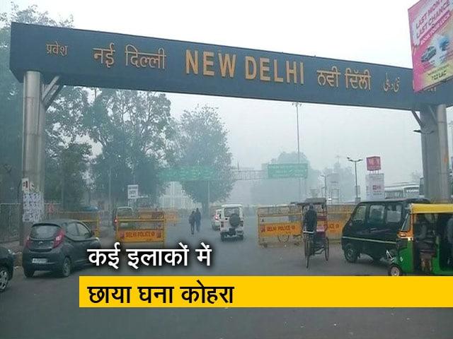 Video : उत्तर-भारत कड़ाके की ठंड की चपेट में