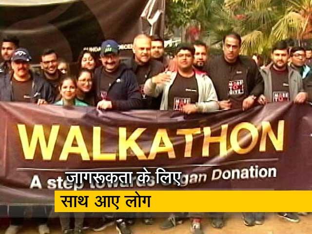 Videos : अंगदान के प्रति जागरूकता फैलाने के लिए आयोजित किया गया वॉकेथॉन