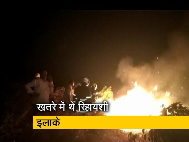 Videos : मुंबई के जंगल में लगी भीषण आग, काबू पाया गया