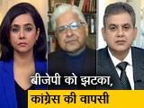 Video: अबकी बार किसकी सरकार : विधानसभा चुनाव नतीजों में बीजेपी को झटका, कांग्रेस की वापसी