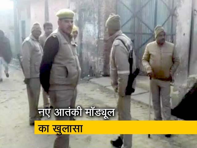 Videos : एनआईए ने दिल्ली-यूपी में 16 जगहों पर मारा छापा