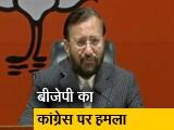 Video : कर्जमाफी सिर्फ ढकोसला: BJP