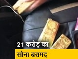 Video : डीआरआई ने बरामद किया 66 किलो सोना, चार तस्कर गिरफ्तार