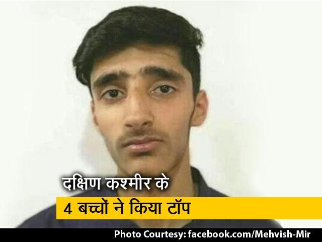 Videos : जम्मू-कश्मीर बोर्ड रिजल्ट : आतंकी हमले में मारे गए पत्रकार शुजात बुख़ारी के बेटे को 95 फीसद अंक