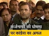 Video : न्यूज टाइम इंडिया : कर्ज माफी के साथ राहुल की सबसे बड़ी घोषणा पर कांग्रेस ने किया अमल