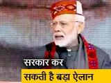 Video : कर्जमाफी को लेकर पीएम मोदी का कांग्रेस पर पलटवार