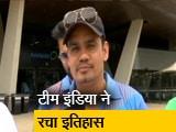 Video : ऑस्ट्रेलिया पर भारत की जीत के बाद फैंस में जबरदस्त उत्साह