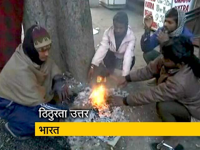Videos : पूरे उत्तर भारत में कड़ाके की सर्दी, ठंड से ठिठुर रहे हैं लोग