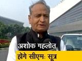 Video : अशोक गहलोत होंगे राजस्थान के मुख्यमंत्रीः सूत्र