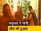 Video : नतीजों से पहले CM वसुंधरा राजे ने मंदिर में की पूजा अर्चना