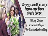 Video : উদয়পুরে ইশা আম্বানির প্রাকবিবাহে হিলারি ক্লিন্টন