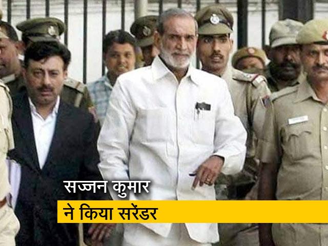 Video : सिख विरोधी दंगे के दोषी सज्जन कुमार ने किया सरेंडर