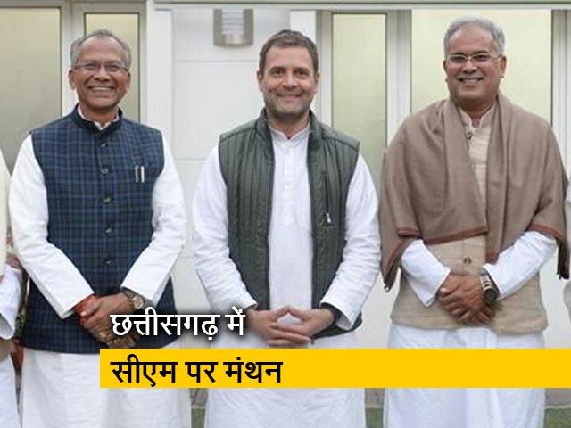 Video : छत्तीसगढ़ में सीएम चुनने को लेकर राहुल गांधी के घर बैठक