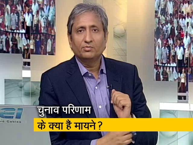 Videos : अबकी बार किसकी सरकार : पांच राज्यों के चुनाव परिणाम के क्या हैं मायने?