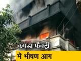 Video : महाराष्ट्र: भिवंडी में पूरी फैक्ट्री आग में जलकर हुई खाक