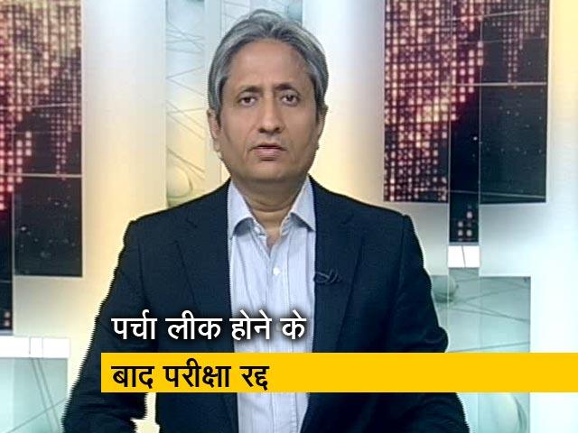 Videos : प्राइम टाइम : सरकारी चयन आयोग इतने लचर क्यों?