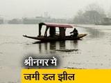 Video : कश्मीर में  चिल्लईं कलां शुरू, जम गई डल झील