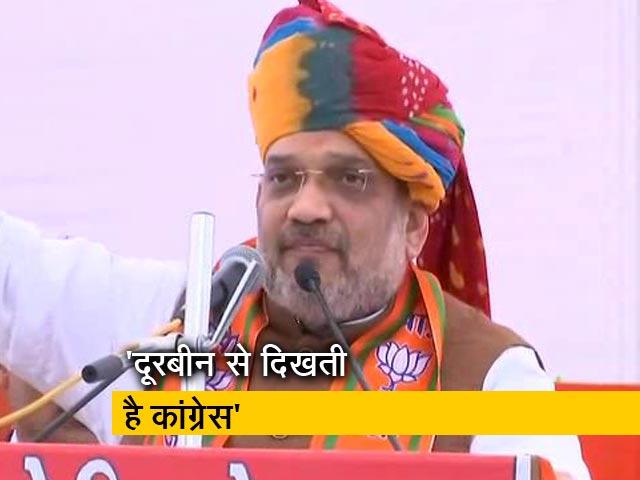 Video : अमित शाह ने राजस्थान में पूछा, 'कांग्रेस का सेनापति कौन?'