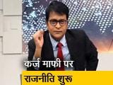 Video : सिंपल समाचार: क्यों हो किसानों का कर्ज माफ?