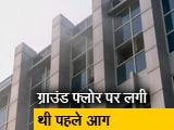 Video : TOP NEWS @ 8 AM: मुंबई के अस्पताल में लगी आग, आठ की मौत