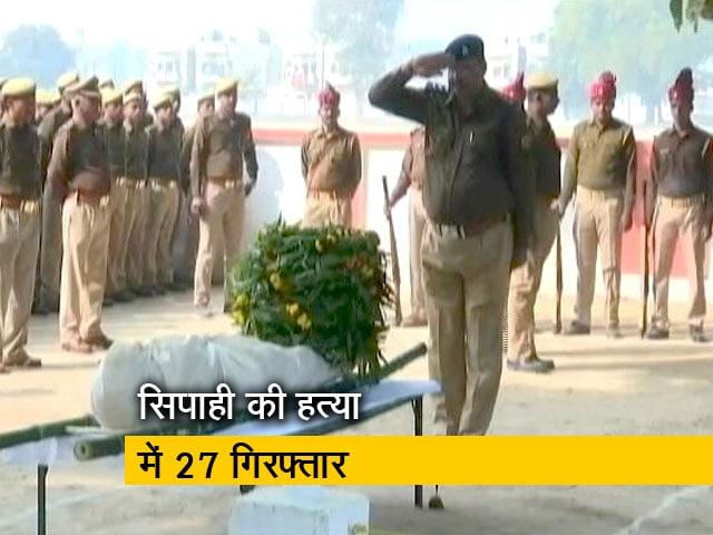 Videos : गाजीपुर: पुलिस कॉन्सटेबल की हत्या मामले में 27 गिरफ्तार