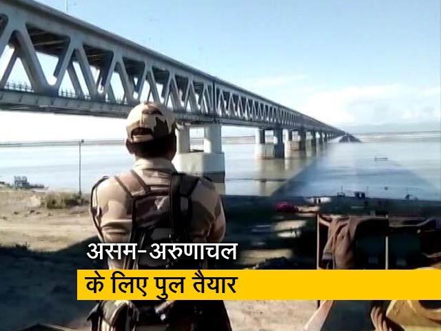 Videos : सबसे लंबे रेल-रोड ब्रिज का पीएम मोदी 25 दिसंबर को करेंगे उद्घाटन