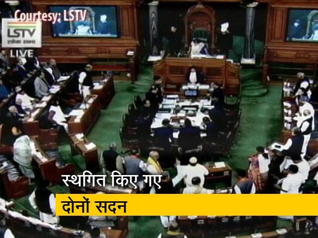 Videos : संसद के दोनों सदनों में जोरदार हंगामा