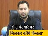 Video : NDTV से बोले तेजस्वी यादव, सीट बंटवारे पर मिलकर करेंगे फैसला