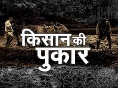Ground Report: कर्ज़माफी को लेकर मध्यप्रदेश के किसानों में भ्रम